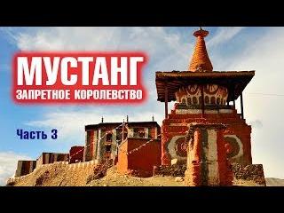 МУСТАНГ - Запретное Королевство 3/5. Реликвия древнего монастыря.