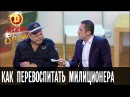 Репетитор по переаттестации как перевоспитать милиционера Дизель Шоу выпуск 11 06 05