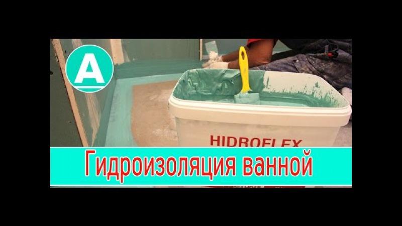 Гидроизоляция ванной комнаты пола и стен своими руками Litokol Hidroflex Litoband видео