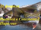 Савельево-2 Пирогово