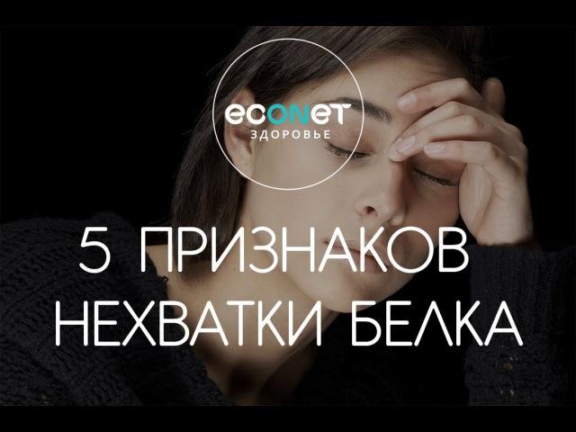 5 ПРИЗНАКОВ НЕХВАТКИ БЕЛКА
