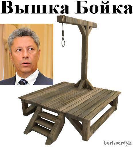 """Бойко напал на Ляшко в Раде: """"Я не боюсь цю сволоч. Бачите, що робить ця московська гнида! Це мій стілець. Іди звідси"""" - Цензор.НЕТ 416"""