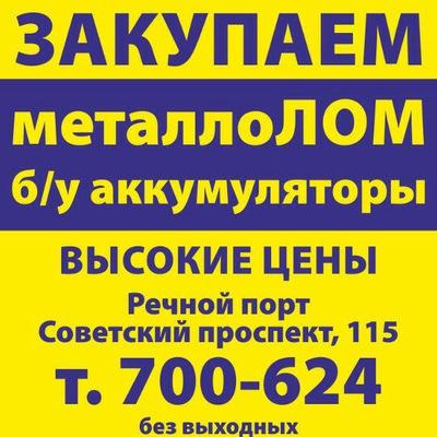 Прием б у аккумуляторов в вологде вывезти металлолом в Домодедово