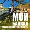 Мой Байкал-Экология