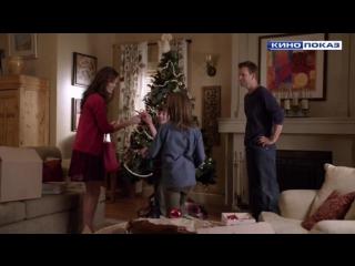 Помощница на праздники / Help for the Holidays (2012) (фэнтези, мелодрама, семейный)