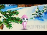 С Рождеством! Поздравление от Зайки. Zoobe на русском