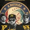 """HIP - HOP ФЕСТИВАЛЬ """"Я-ЛЕГЕНДА""""  Санкт-Петербург"""