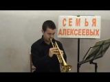 Музыка из кф Опус мистера Холланда  Труба   Алексеев Егор