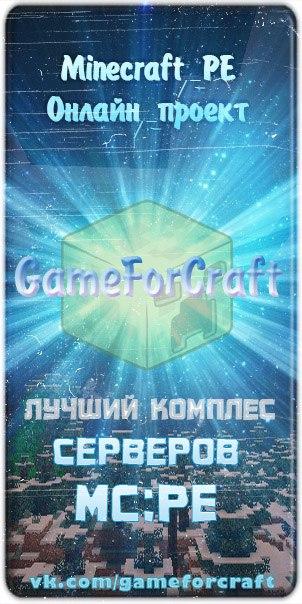 GameForCraft!