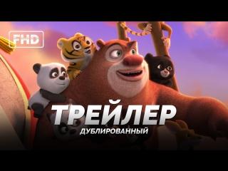 DUB | Трейлер: «Мишки Буни׃ Тайна цирка / Boonie Bears III» 2016