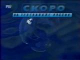 staroetv.su Скоро на телеканале Россия (РТР, 1995) Кусок анонсов