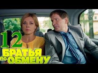 Братья по обмену - 12 серия (2 серия 2 сезон) русская комедия