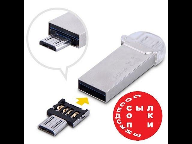 Mini переходник с USB на micro USB