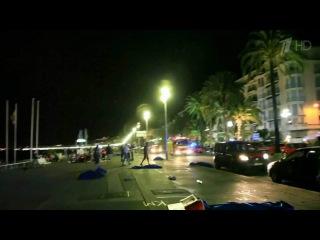 В Ницце во время национального праздника в толпу людей на скорости въехал грузовик. Новости. Первый канал
