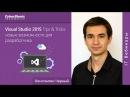 Вебинар на тему Visual Studio 2015 Tips Tricks новые возможности для разработчика