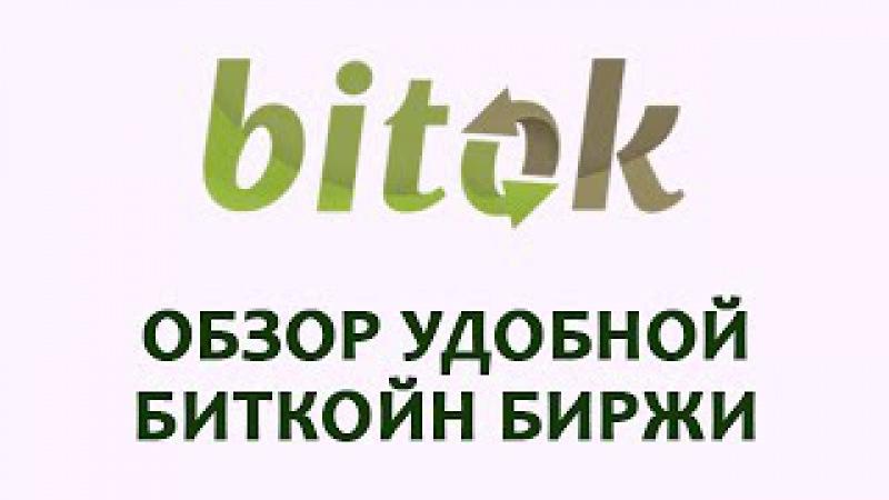 Удобная биткойн биржа Bitok.com - краткий обзор!