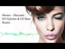 Нюша – Наедине (DJ Nejtrino & DJ Baur Remix)