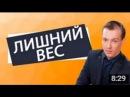 Как убрать лишний вес как избавиться от лишнего веса Николай Пейчев Академия Ц
