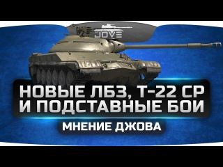 Новые ЛБЗ, лучший танк войны Т-22 СР и подставные бои в режимах. Мнение Джова.