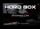 HARD BOX - Неземные Сны (Live)