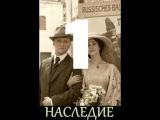 Наследие (1 серия из 8) Русский сериал. Драма