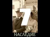 Наследие (7 серия из 8) Русский сериал. Драма