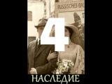 Наследие (4 серия из 8) Русский сериал. Драма