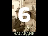 Наследие (6 серия из 8) Русский сериал. Драма