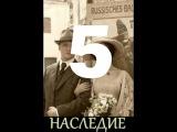 Наследие (5 серия из 8) Русский сериал. Драма