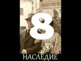 Наследие (8 серия из 8) Русский сериал. Драма