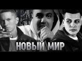 Eminem &amp Ginex(DoN-A SOM)- Новый Мир