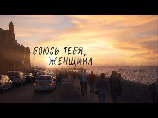 RTД на Русском (Боюсь тебя, женщина)