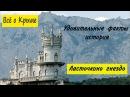 Ласточкино Гнездо Крым. Замок Ласточкино Гнездо Гаспра, Крым. Интересные факты.