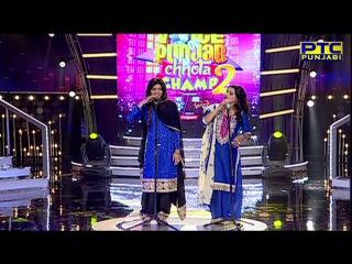 Nooran Sisters Live Sufi Singing in Voice Of Punjab Chhota Champ 2 | PTC Punjabi