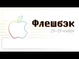 [Флешбэк] 23—29 ноября в истории Apple