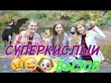 Sour Candy CHALLENGE (Toxic Waste) // СУПЕРКИСЛЫЙ ВЫЗОВ!