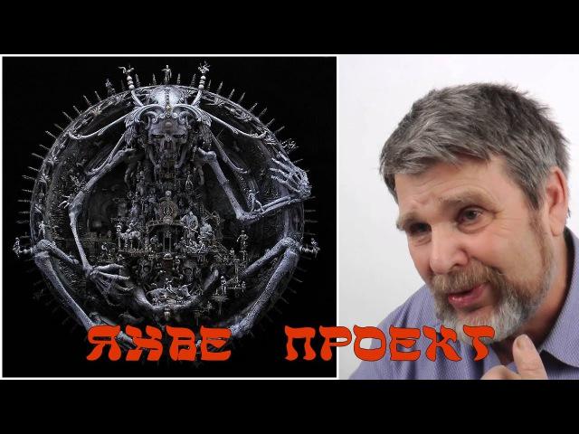 Георгий Сидоров Выход России из проекта яхве