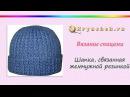 Вязание спицами. Шапка узором жемчужная резинка Knitting. Hat pattern bubble gum