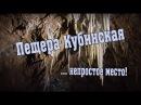 Пещера Кубинская Красноярский Край, Туристический Клуб ТРИКОНЯ Красноярск