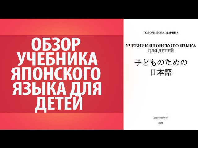Обзор учебника японского языка для детей Голомидовой Марины. Самоучитель японского языка.