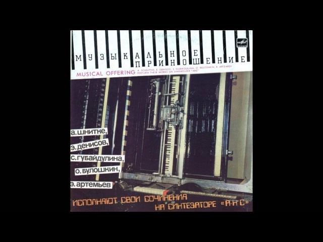 Синтезатор АНС - Музыкальное Приношение VINYL Side A