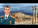 Памяти Александра ПрохоренкоСергей Тимошенко-Я вернусь