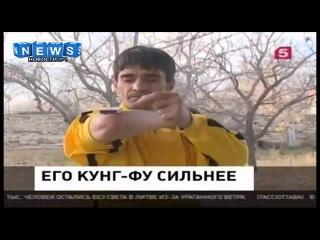 Кавказский БРЮС ЛИ - Его КУНГ-ФУ сильнее! Снежные панды в Китае Свежие Новости России Китае Мира