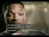 Уилла Смита молодец..(Will Smith lessons).mp4