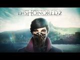 Dishonored 2 – Е3 2016 Официальный трейлер геймплея