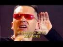 Кар Мэн Чао бамбино Сан Франциско и Лондон гуд бай Live at Maximilian's Екатеринбург 05 02 201