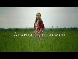 Долгий путь домой 03 серия смотреть онлайн бесплатно