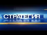 Стратегия: Владимир Ивановский. Эфир от 31.03.2016