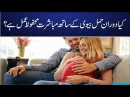 Kia Hamal Kay Doran Mubashrat Mehfoz Amal Hai Must Watch This video