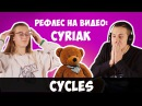 CYRIAK - CYCLES (РЕФЛЕКС на видео )